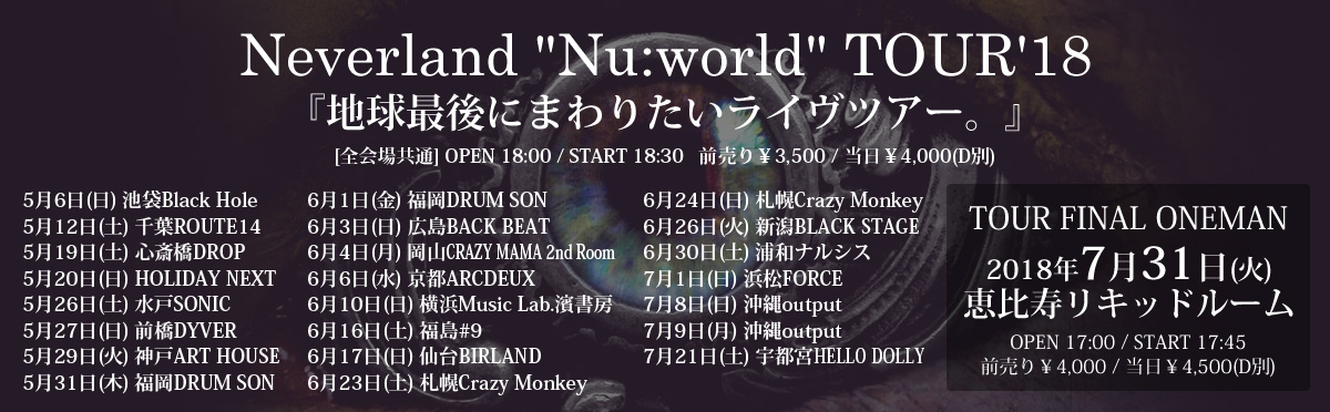 nv_18tour_uuworld