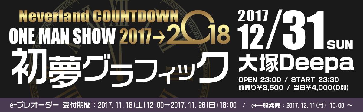 nv_2017-18countdown