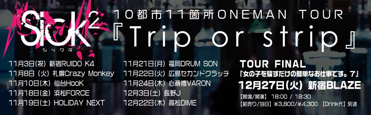 sick2_tour-trip-or-strip_pop