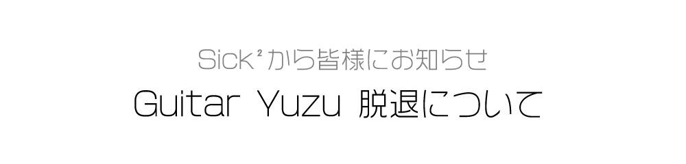 yuzu_withdraw_pop