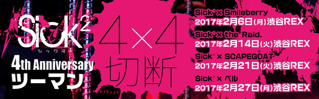 sick2_4x4event_pop