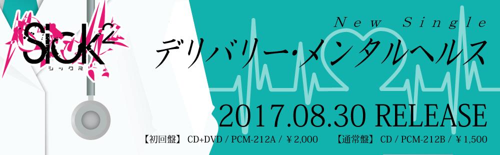sick2_pcm212_pop