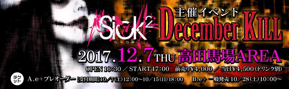 sick2_171207_pop