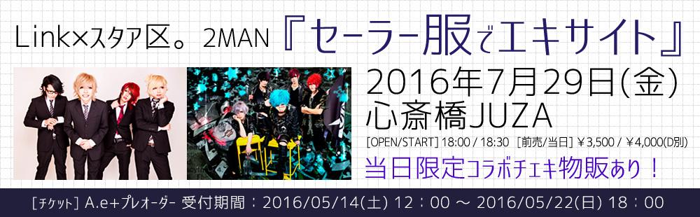 link_160729_2man_pop