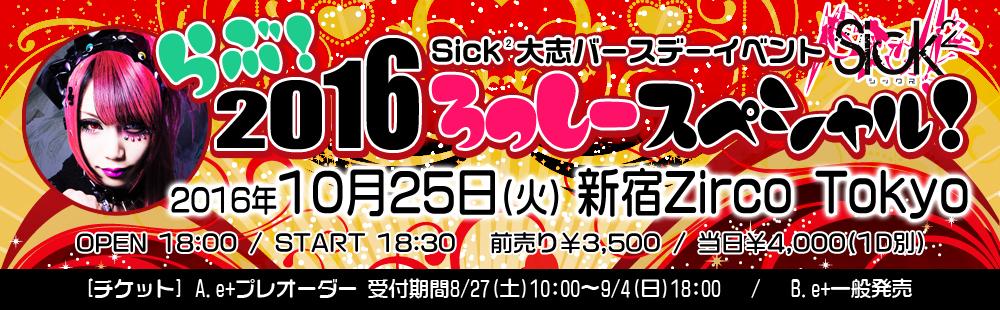 sick2_161025event_pcm