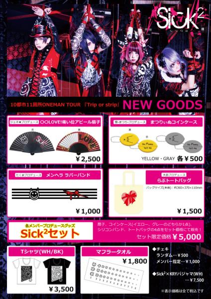 sick2_goods1610pop