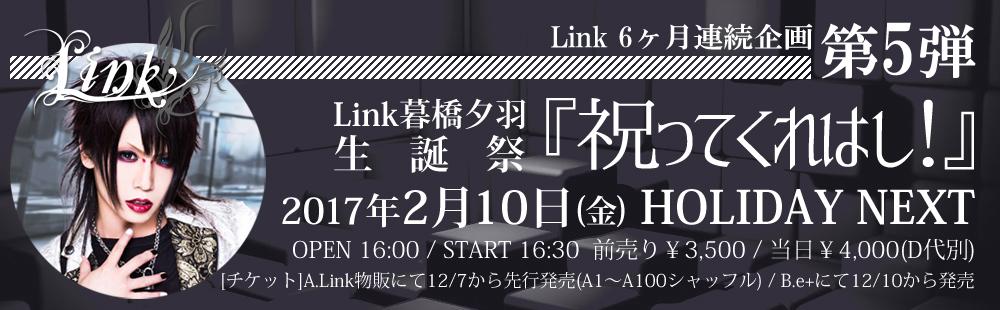 link_170210event_pop