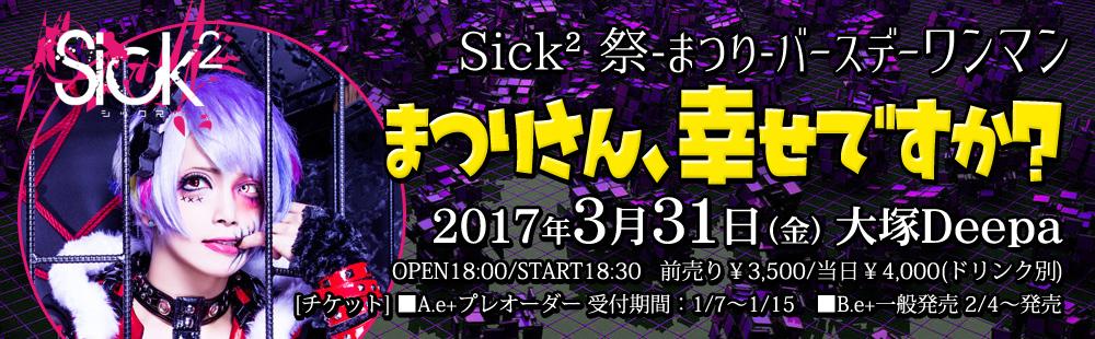 sick2_170331event_pop