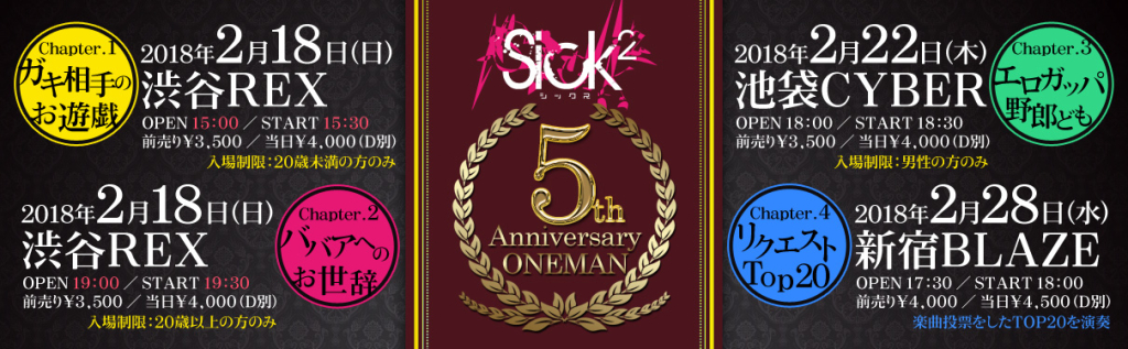 sick2_5thAnniversary